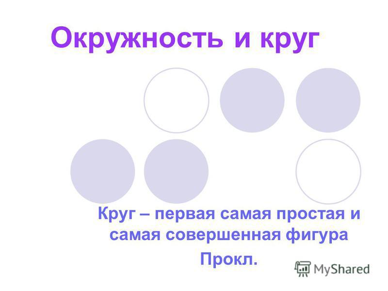 Окружность и круг Круг – первая самая простая и самая совершенная фигура Прокл.