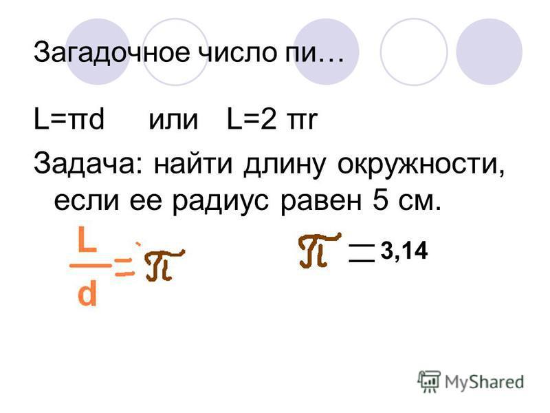 Загадочное число пи… L=πd или L=2 πr Задача: найти длину окружности, если ее радиус равен 5 см. 3,14