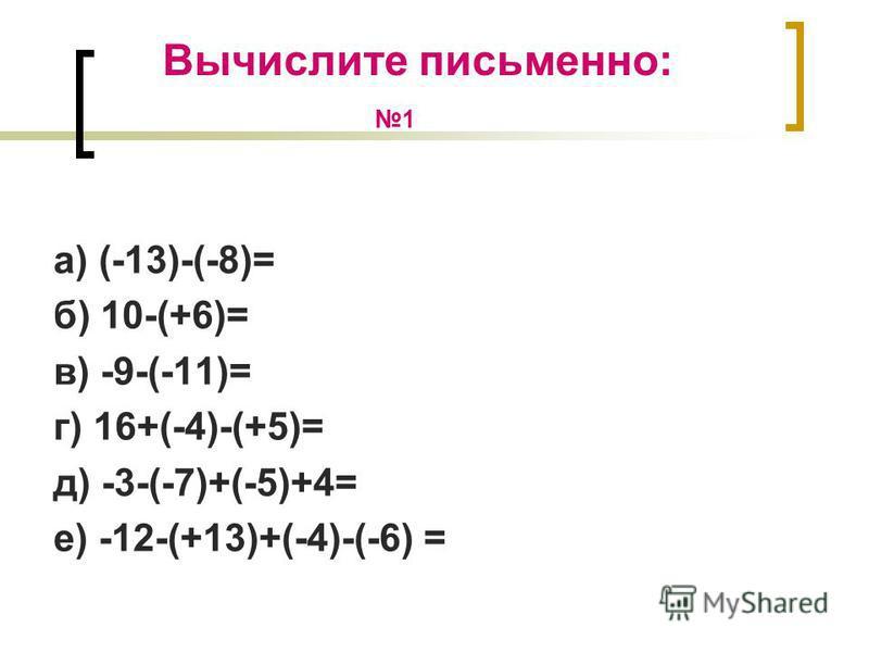 Вычислите письменно: а) (-13)-(-8)= б) 10-(+6)= в) -9-(-11)= г) 16+(-4)-(+5)= д) -3-(-7)+(-5)+4= е) -12-(+13)+(-4)-(-6) = 1