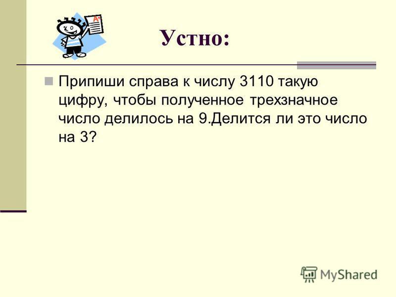 Устно: Припиши справа к числу 3110 такую цифру, чтобы полученное трехзначное число делилось на 9. Делится ли это число на 3?