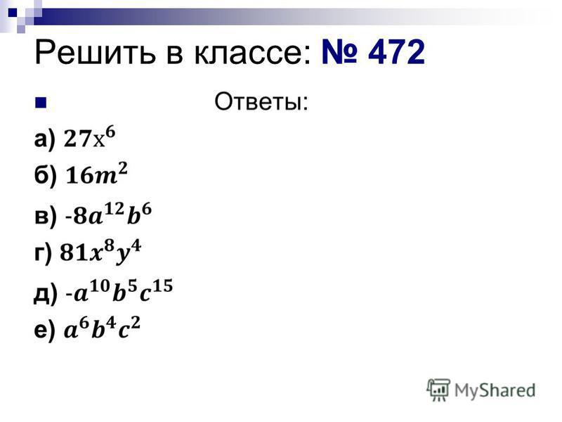 Решить в классе: 472