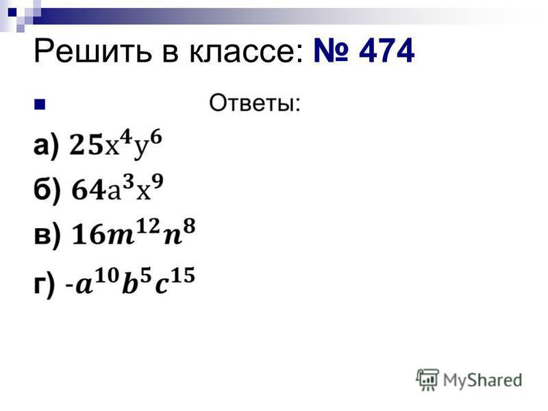 Решить в классе: 474