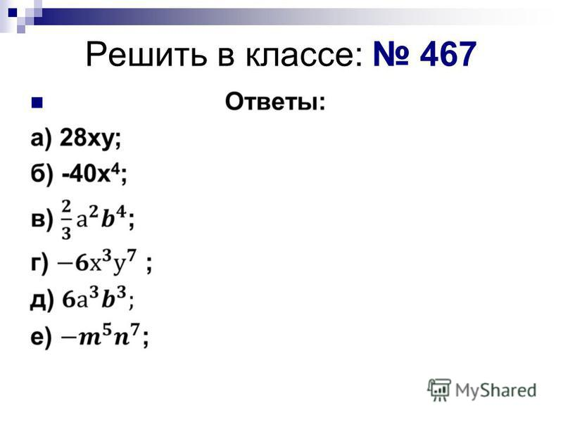 Решить в классе: 467