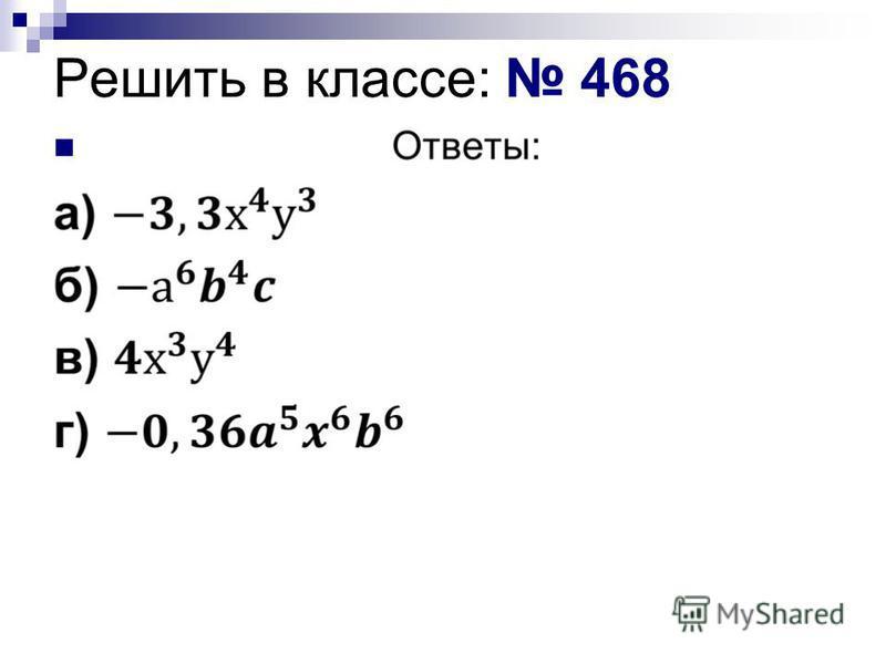 Решить в классе: 468
