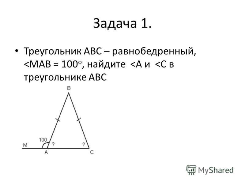 Задача 1. Треугольник АВС – равнобедренный, <МАВ = 100 о, найдите <А и <С в треугольнике АВС