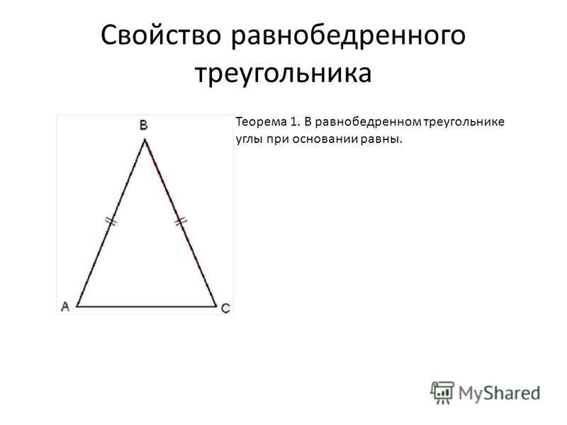 Свойство равнобедренного треугольника Теорема 1. В равнобедренном треугольнике углы при основании равны.