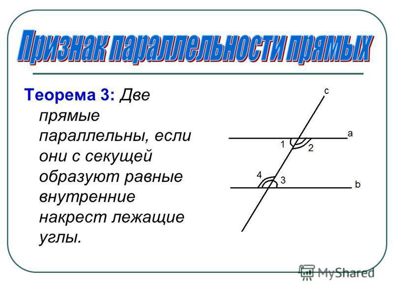 Теорема 3: Две прямые параллельны, если они с секущей образуют равные внутренние накрест лежащие углы.