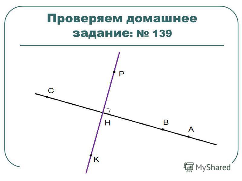 Проверяем домашнее задание : 139
