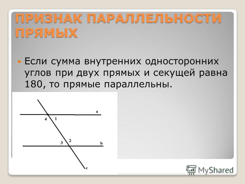 ПРИЗНАК ПАРАЛЛЕЛЬНОСТИ ПРЯМЫХ Если сумма внутренних односторонних углов при двух прямых и секущей равна 180, то прямые параллельны.