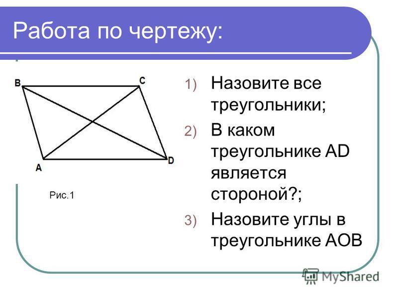 Работа по чертежу: 1) Назовите все треугольники; 2) В каком треугольнике АD является стороной?; 3) Назовите углы в треугольнике АОВ Рис.1