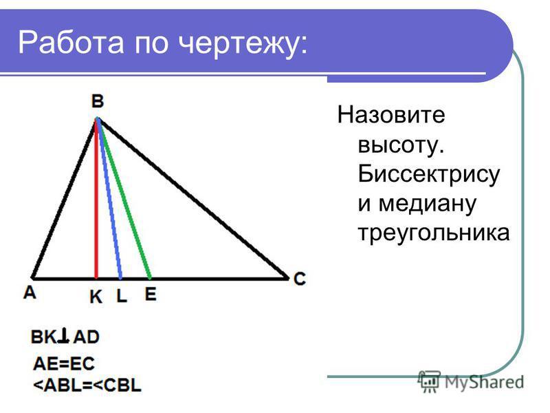 Работа по чертежу: Назовите высоту. Биссектрису и медиану треугольника