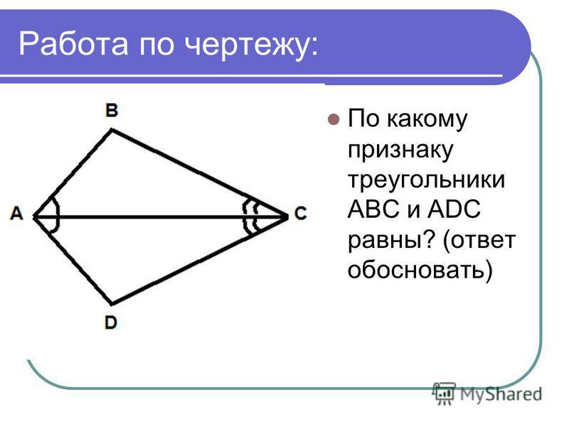 Работа по чертежу: По какому признаку треугольники АВС и АDС равны? (ответ обосновать)