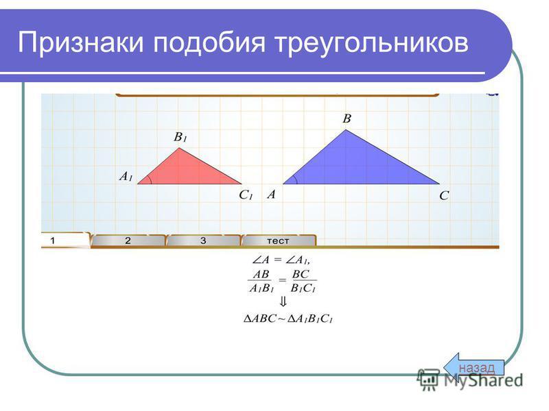 Признаки подобия треугольников назад
