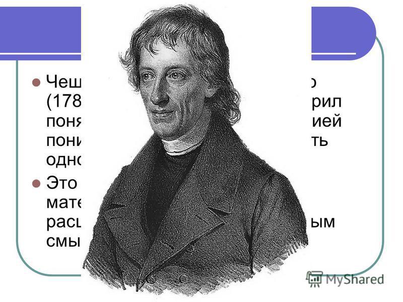 Чешский математик Б.Больцано (1781-1848) еще больше расширил понятие функции, он под функцией понимал какую либо зависимость одной величины от другой. Это понятие усилиями многих математиков уточнялось, расширялось, наполнялось новым смыслом.