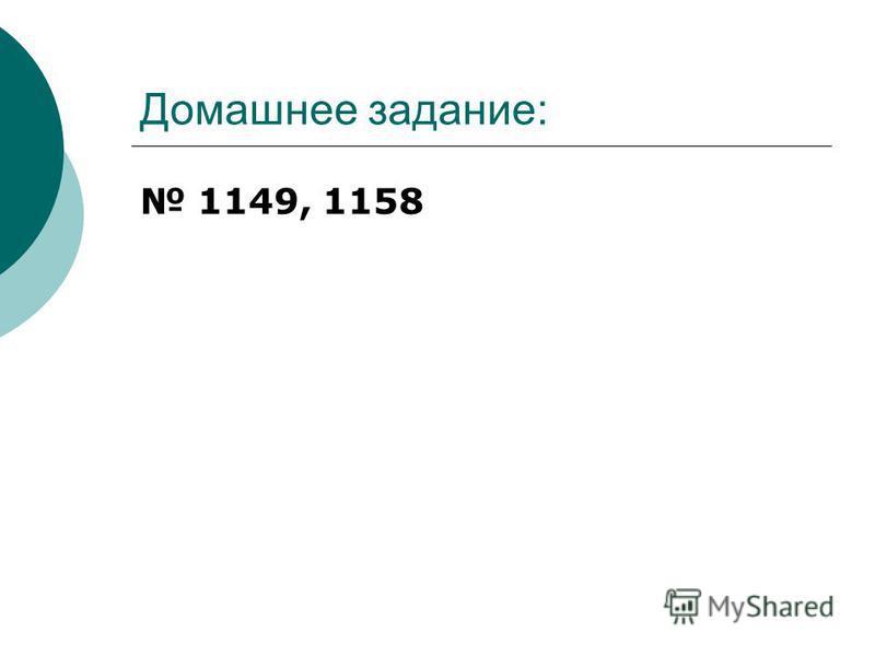 Домашнее задание: 1149, 1158