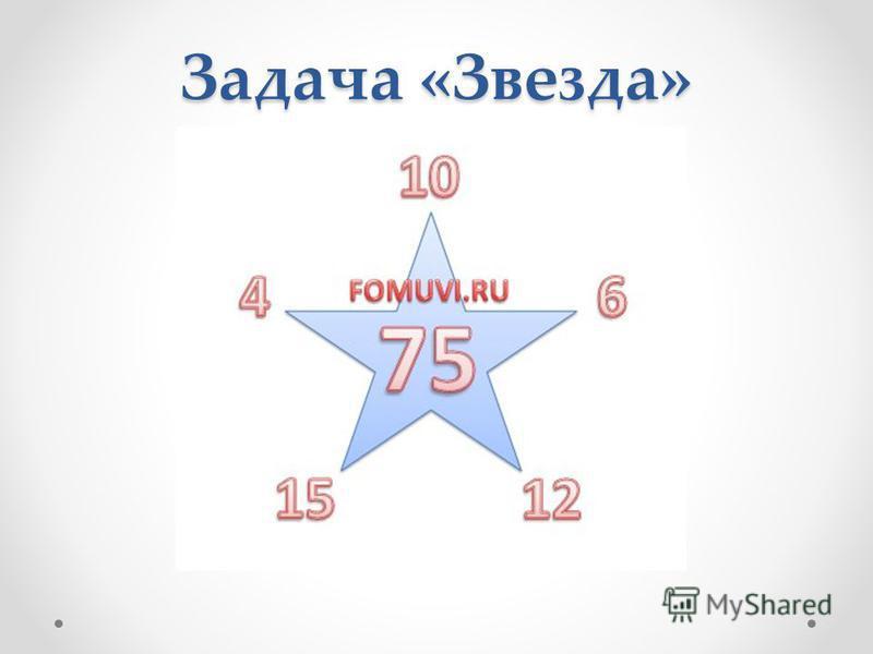 Задача «Звезда»