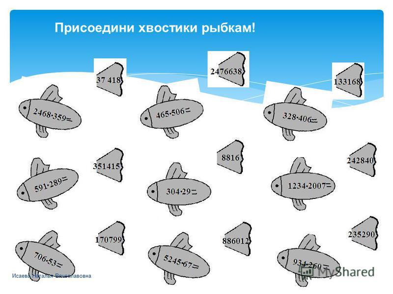 Присоедини хвостики рыбкам! Исаева Наталья Вячеславовна