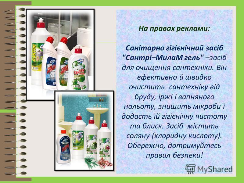 На правах реклами : Санітарно гігієнічний засіб