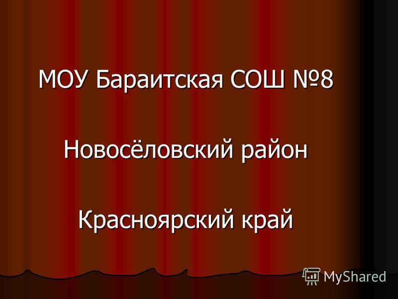МОУ Бараитская СОШ 8 Новосёловский район Красноярский край