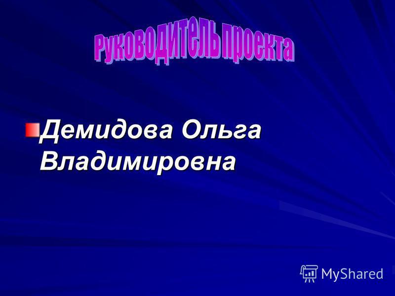 Демидова Ольга Владимировна