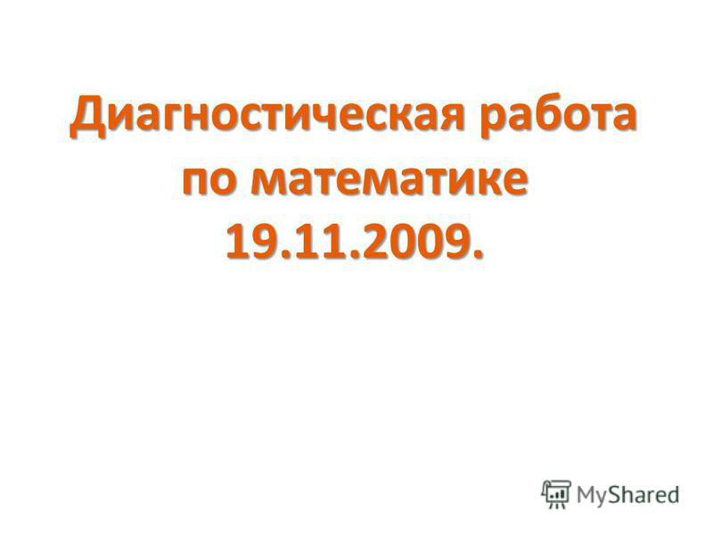 Диагностическая работа по математике 19.11.2009.
