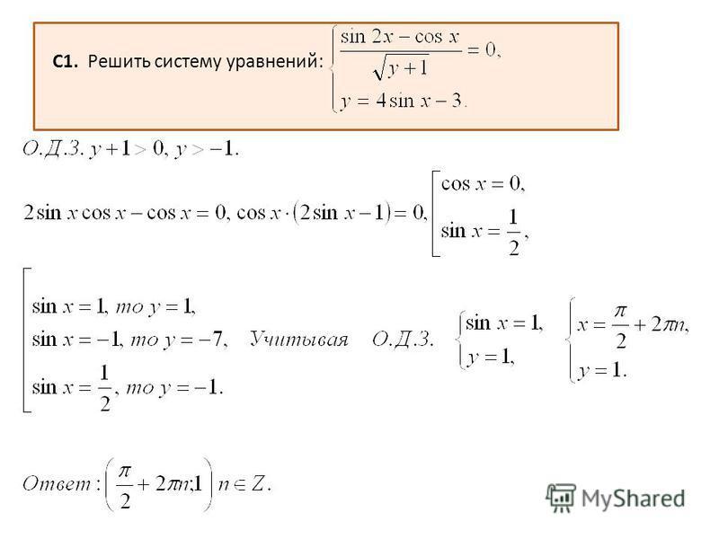 С1. Решить систему уравнений: