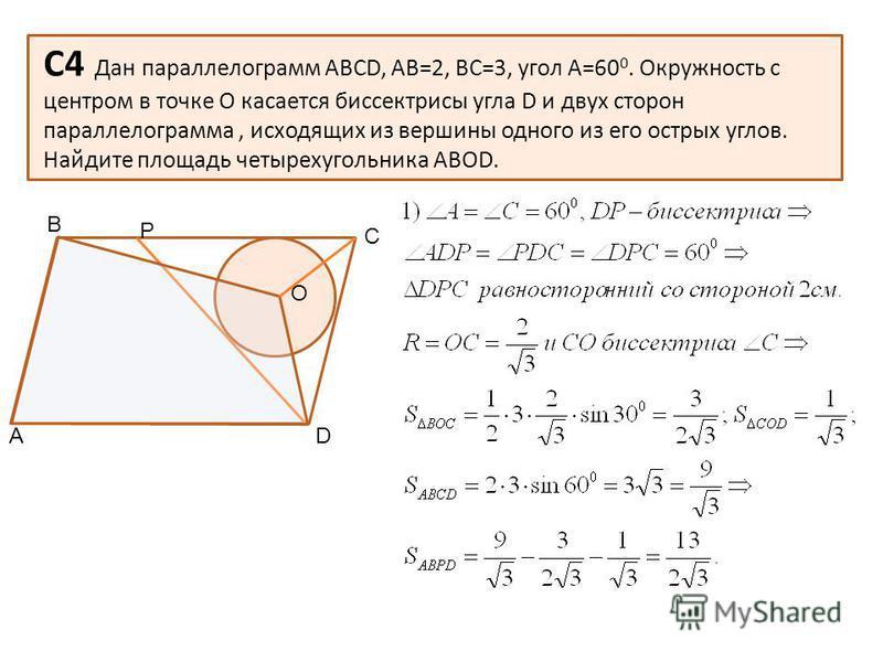 С4 Дан параллелограмм АВСD, АВ=2, ВС=3, угол А=60 0. Окружность с центром в точке О касается биссектрисы угла D и двух сторон параллелограмма, исходящих из вершины одного из его острых углов. Найдите площадь четырехугольника АВОD. AD B C O P