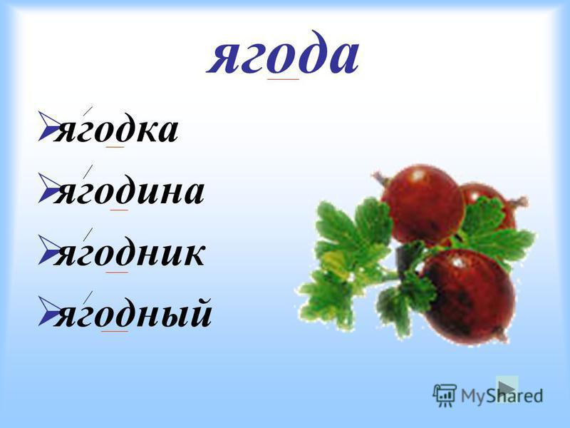 ягода ягодка ягодина ягодник ягодный