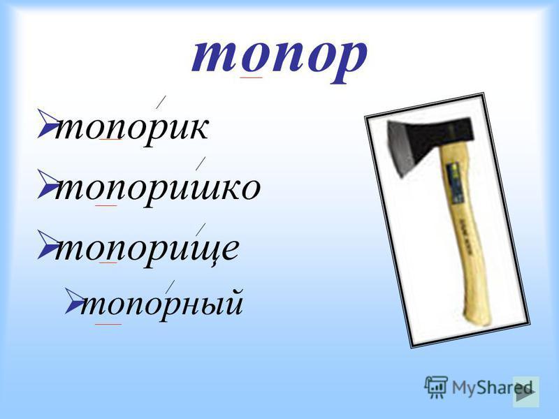 топор топорик топоришко топорище топорный