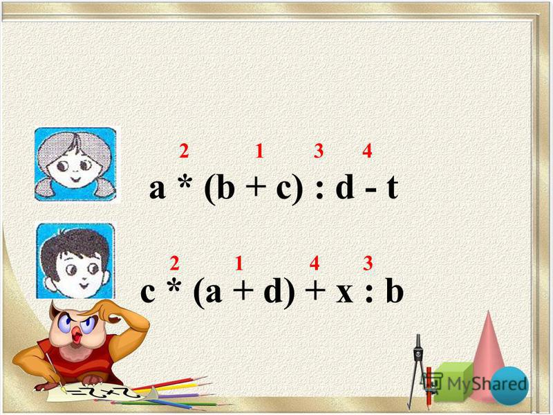a * (b + c) : d - t c * (a + d) + x : b 2 1 3 4 2 1 4 3