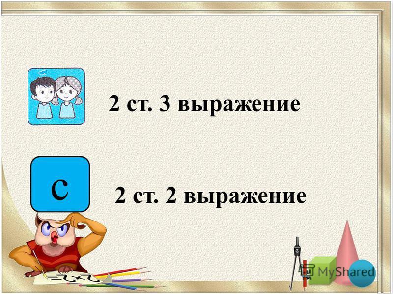с 2 ст. 3 выражение 2 ст. 2 выражение
