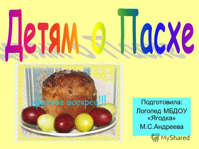 Подготовила: Логопед МБДОУ «Ягодка» М.С.Андреева