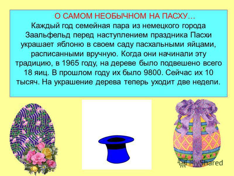 О САМОМ НЕОБЫЧНОМ НА ПАСХУ… Каждый год семейная пара из немецкого города Заальфельд перед наступлением праздника Пасхи украшает яблоню в своем саду пасхальными яйцами, расписанными вручную. Когда они начинали эту традицию, в 1965 году, на дереве было