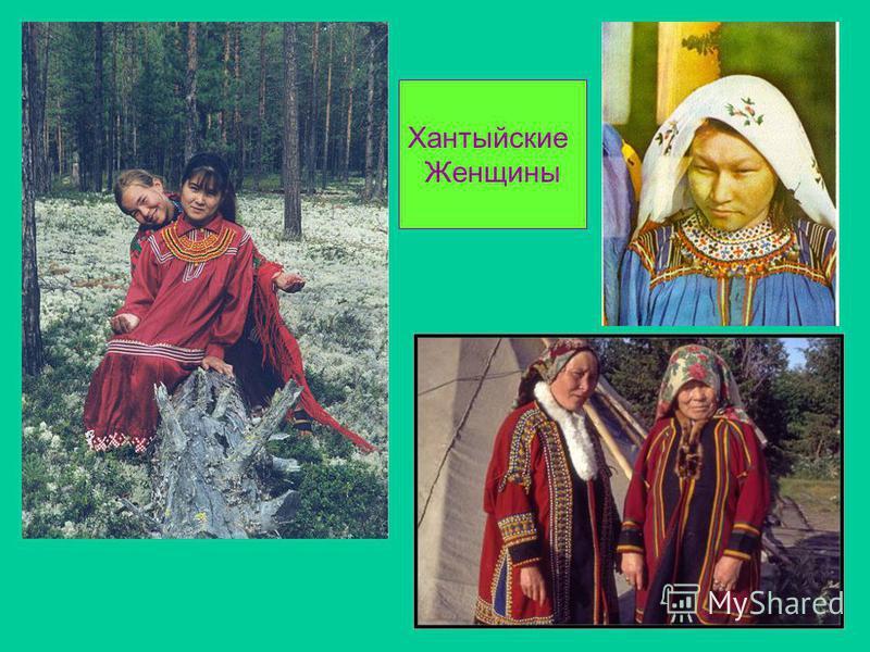 Хантыйские Женщины