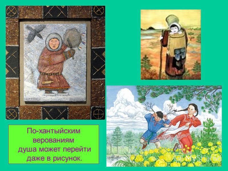 По-хантыйским верованиям душа может перейти даже в рисунок.
