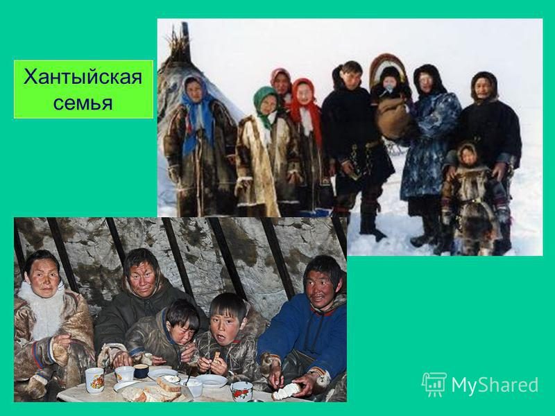 Хантыйская семья
