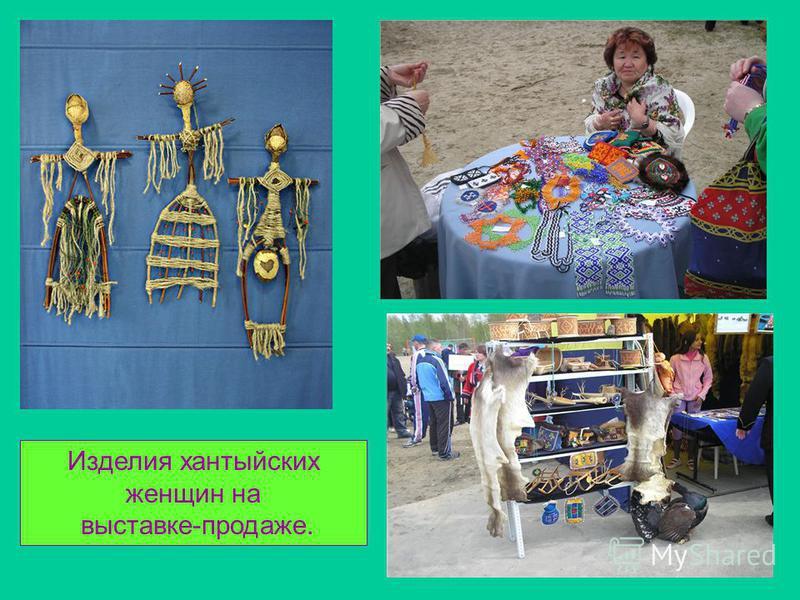 Изделия хантыйских женщин на выставке-продаже.