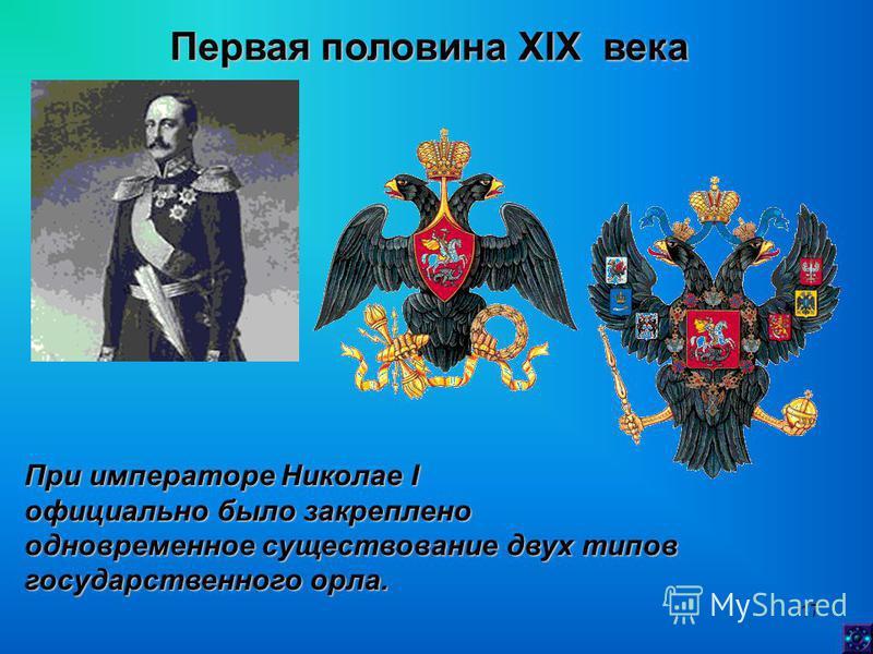 17 Первая половина XIX века При императоре Николае I официально было закреплено одновременное существование двух типов государственного орла.