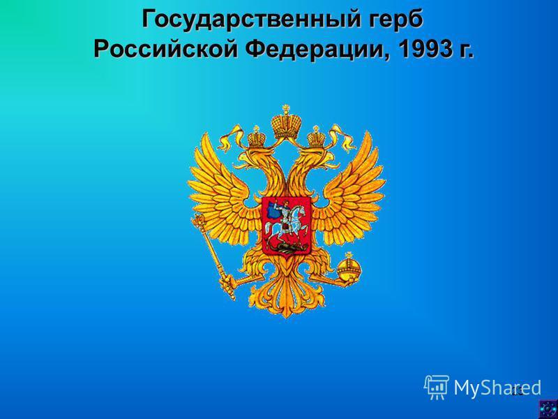 23 Государственный герб Российской Федерации, 1993 г.