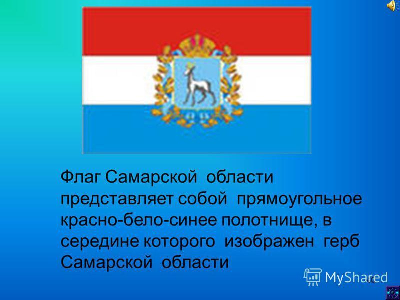 40 Флаг Самарской области представляет собой прямоугольное красно-бело-синее полотнище, в середине которого изображен герб Самарской области