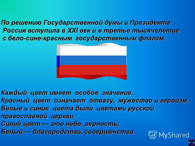 8 По решению Государственной думы и Президента Россия вступила в XXI век и в третье тысячелетие Россия вступила в XXI век и в третье тысячелетие с бело-сине-красным государственным флагом. с бело-сине-красным государственным флагом. Каждый цвет имеет