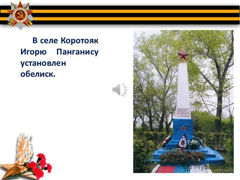 Пионерская дружина нашей школы носила имя Героя Советского Союза Игоря Панганиса.