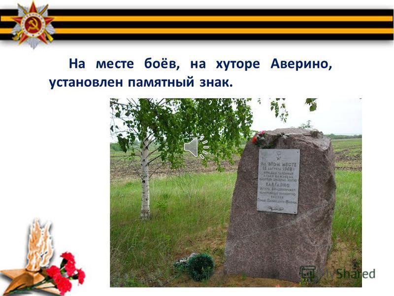 В селе Коротояк Игорю Панганису установлен обелиск.