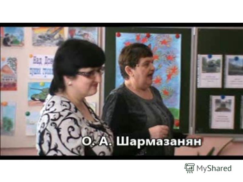 Пионеры дружины вели переписку с мамой героя, Марией Ивановной Панганис. Мария Ивановна приезжала к нам в село на открытие обелиска.
