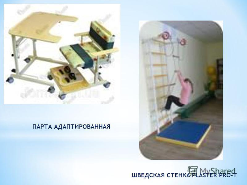ПАРТА АДАПТИРОВАННАЯ ШВЕДСКАЯ СТЕНКА PLASTER PRO-T