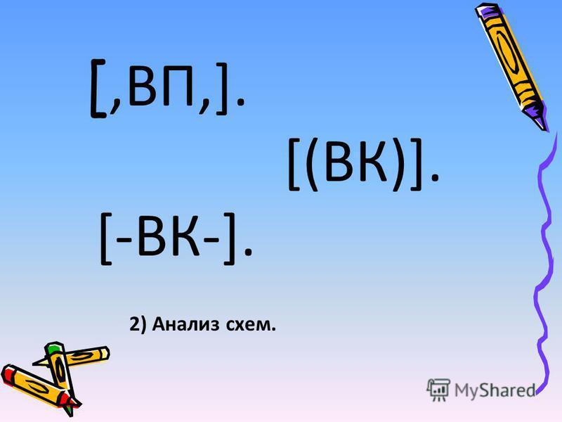 [,ВП,]. [(ВК)]. [-ВК-]. 2) Анализ схем.