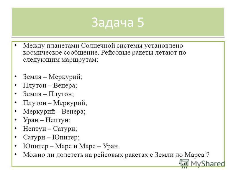 Задача 5 Между планетами Солнечной системы установлено космическое сообщение. Рейсовые ракеты летают по следующим маршрутам: Земля – Меркурий; Плутон – Венера; Земля – Плутон; Плутон – Меркурий; Меркурий – Венера; Уран – Нептун; Нептун – Сатурн; Сату