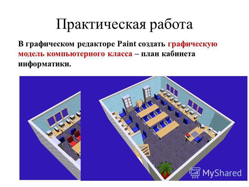 Практическая работа В графическом редакторе Paint создать графическую модель компьютерного класса – план кабинета информатики.