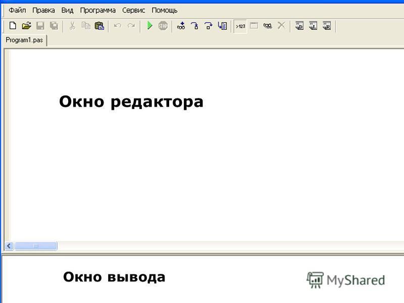 Окно редактора Окно вывода