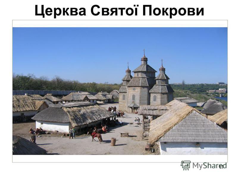 11 Церква Святої Покрови